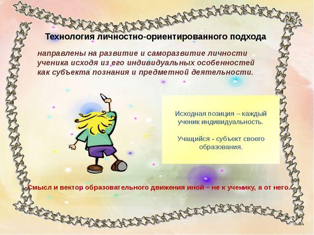 Смысл и вектор образовательного движения иной – не к ученику, а от него. нап...