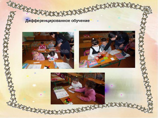 Дифференцированное обучение