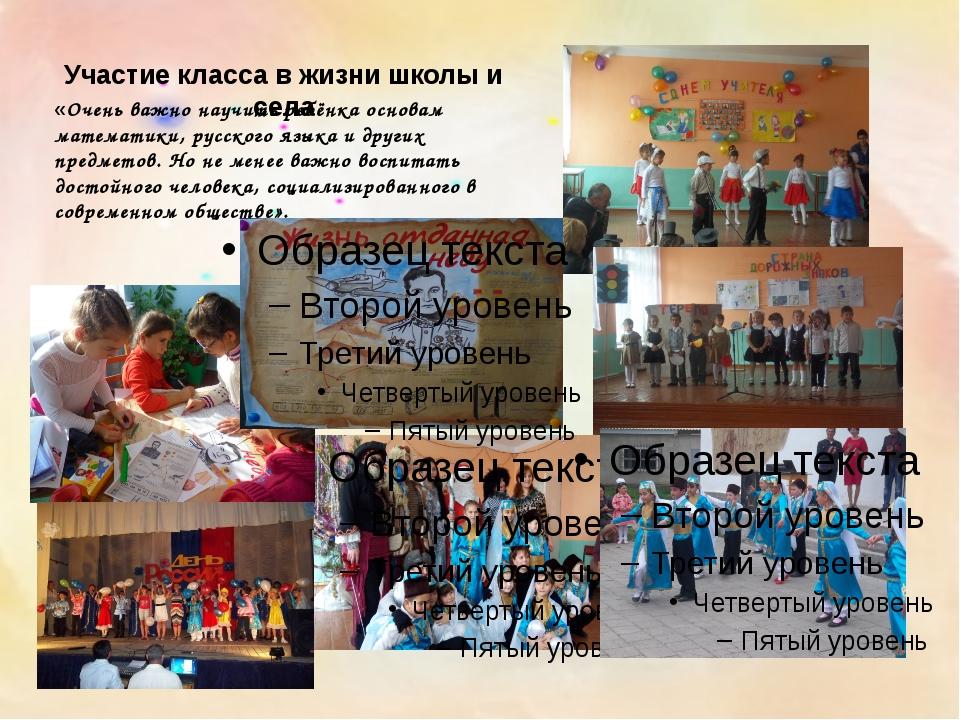 Участие класса в жизни школы и села «Очень важно научить ребёнка основам мате...