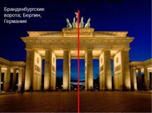Бранденбургские ворота; Берлин, Германия