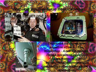Мирное применение перископов Перископ космического корабля «Союз – 19». Коман