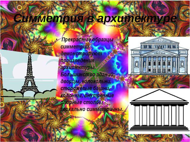 Симметрия в архитектуре Прекрасные образцы симметрии демонстрируют произведен...