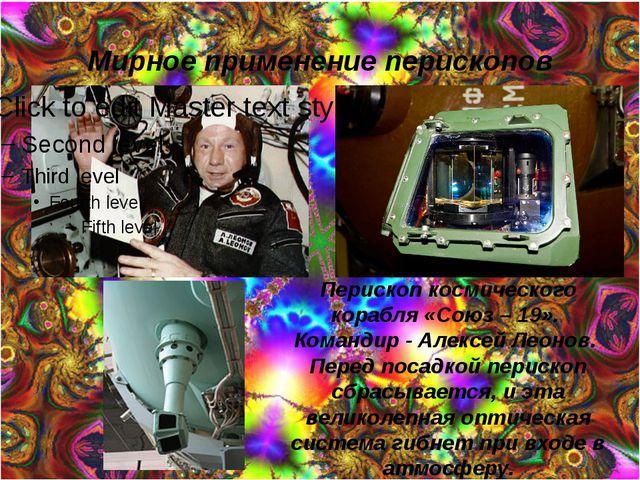 Мирное применение перископов Перископ космического корабля «Союз – 19». Коман...