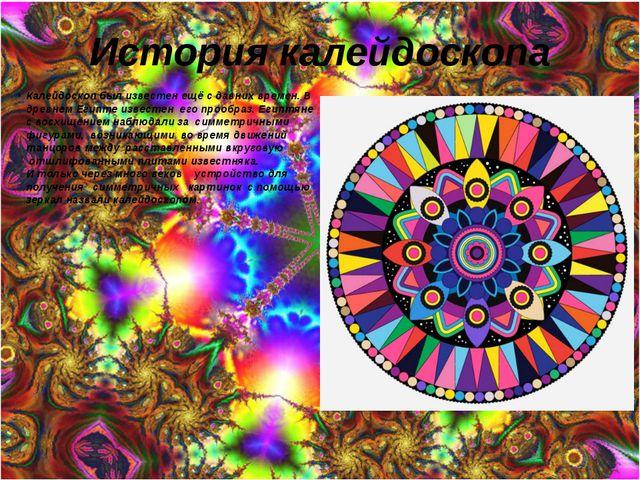 История калейдоскопа Калейдоскоп был известен ещё с давних времен.В древнем...