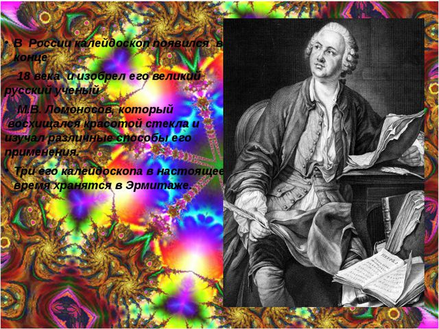 В Россиикалейдоскоп появилсяв конце  18 векаи изобрел его великий русс...