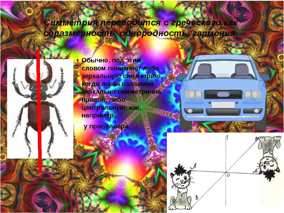 Симметрия переводится с греческого как соразмерность, однородность, гармония....