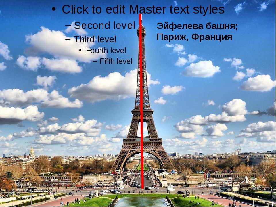 Эйфелева башня; Париж, Франция