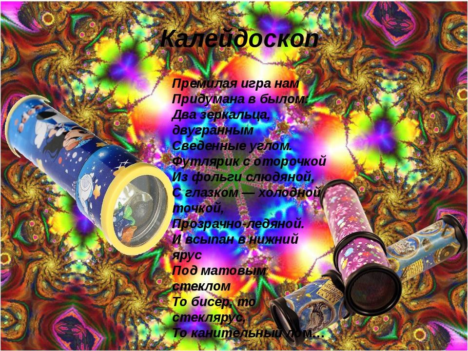 Калейдоскоп Премилая игра нам Придумана в былом: Два зеркальца, двугранным Св...
