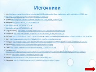 Рыбка http://img0.liveinternet.ru/images/attach/c/8/102/38/102038440_ruybka_2