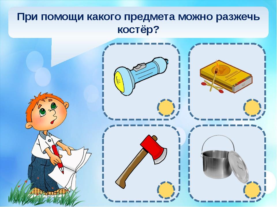 Какой из этих предметов является моделью Земли?