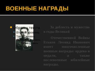ВОЕННЫЕ НАГРАДЫ За доблесть и мужество в годы Великой Отечественной Войны Есь