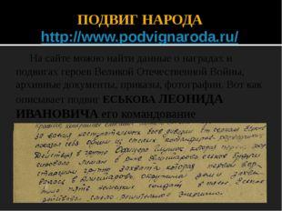 ПОДВИГ НАРОДА http://www.podvignaroda.ru/ На сайте можно найти данные о награ