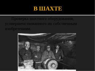 В ШАХТЕ Проверка шахтного оборудования, усовершенствованного по собственным и
