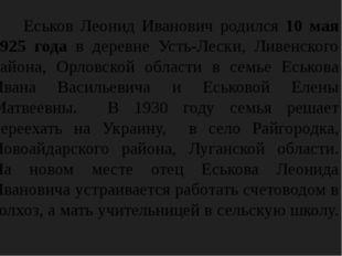 Еськов Леонид Иванович родился 10 мая 1925 года в деревне Усть-Лески, Ливенс