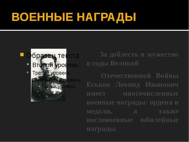 ВОЕННЫЕ НАГРАДЫ За доблесть и мужество в годы Великой Отечественной Войны Есь...