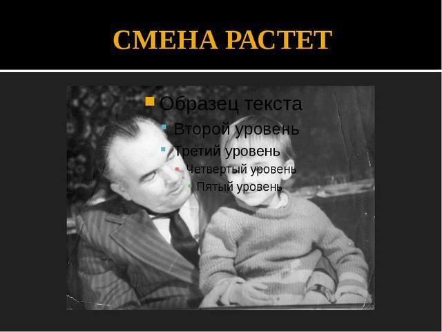 СМЕНА РАСТЕТ