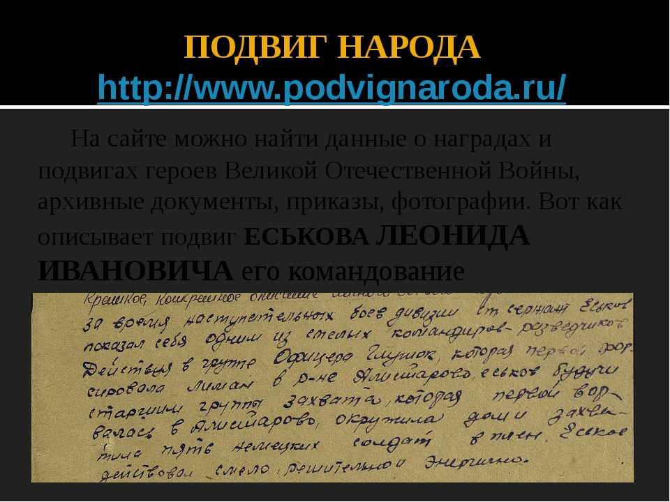 ПОДВИГ НАРОДА http://www.podvignaroda.ru/ На сайте можно найти данные о награ...