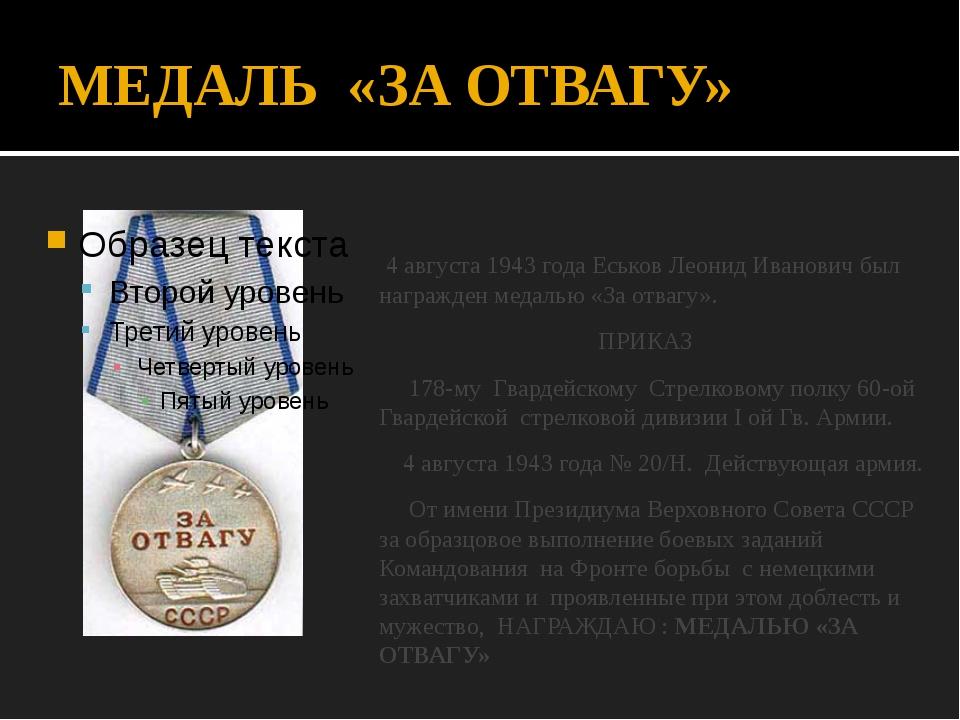 МЕДАЛЬ «ЗА ОТВАГУ» 4 августа 1943 года Еськов Леонид Иванович был награжден м...