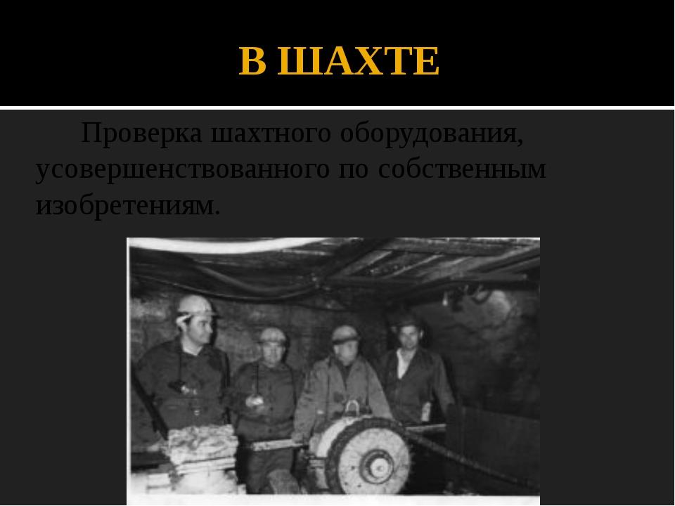 В ШАХТЕ Проверка шахтного оборудования, усовершенствованного по собственным и...