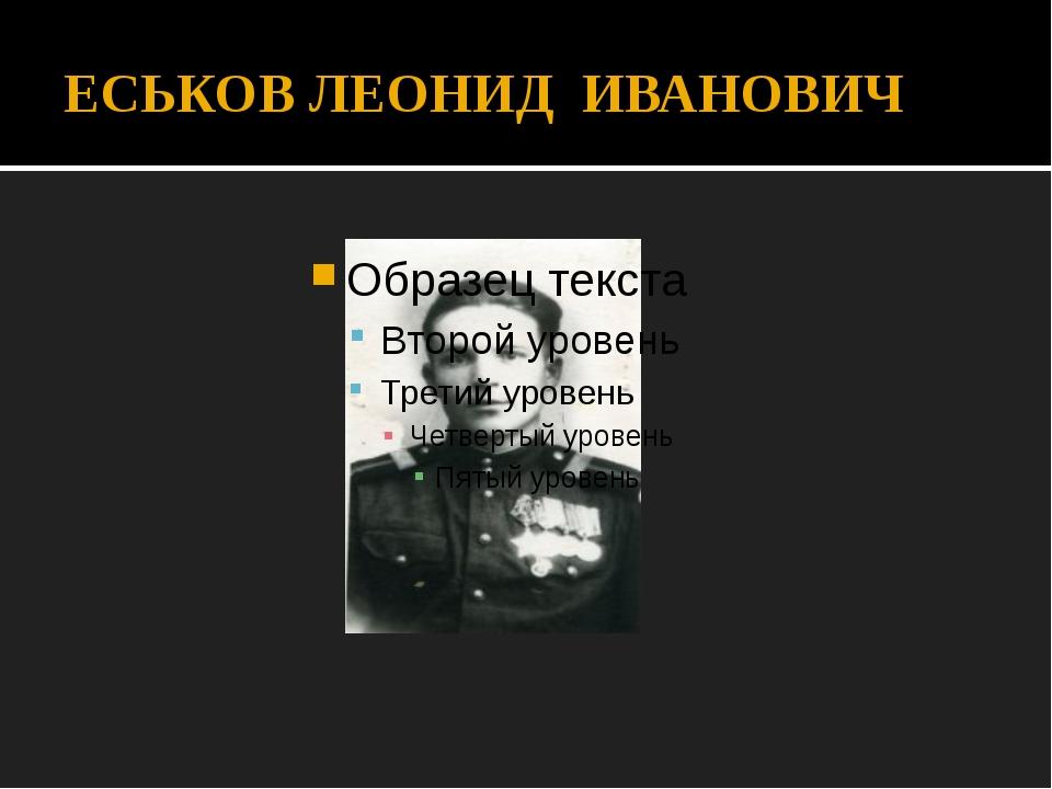 ЕСЬКОВ ЛЕОНИД ИВАНОВИЧ