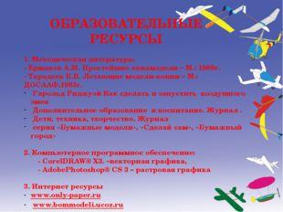 ОБРАЗОВАТЕЛЬНЫЕ РЕСУРСЫ 1. Методическая литература: - Ермаков А.М. Простейшие