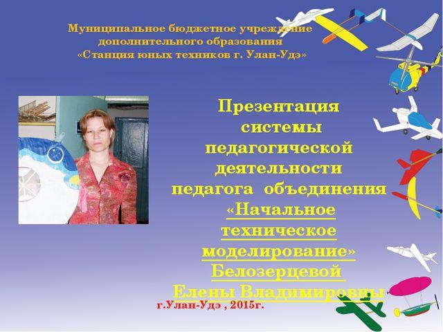 Муниципальное бюджетное учреждение дополнительного образования «Станция юных...