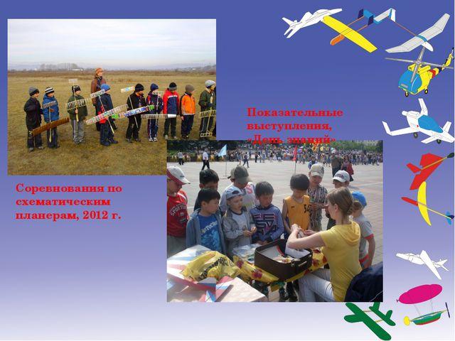 Соревнования по схематическим планерам, 2012 г. Показательные выступления, «Д...