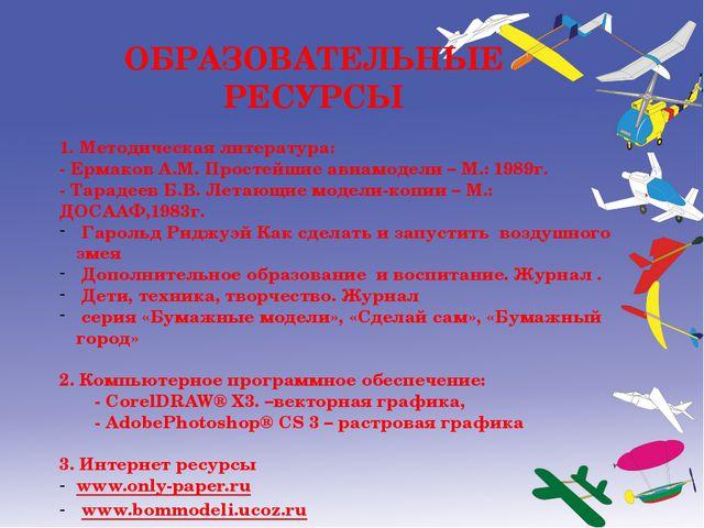 ОБРАЗОВАТЕЛЬНЫЕ РЕСУРСЫ 1. Методическая литература: - Ермаков А.М. Простейшие...
