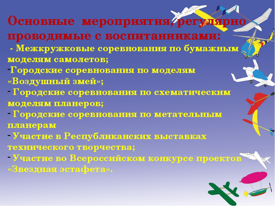 Основные мероприятия, регулярно проводимые с воспитанниками: - Межкружковые с...