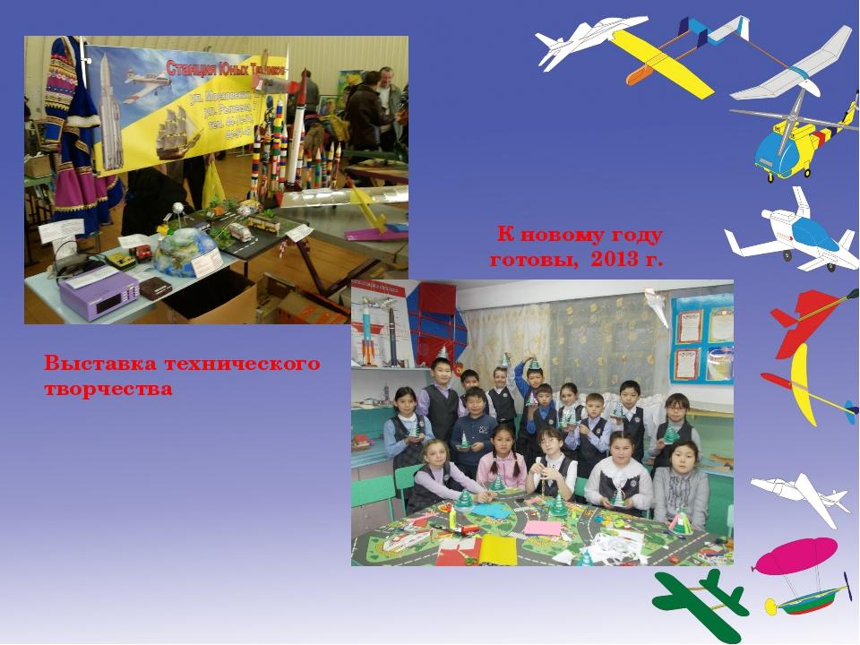 Выставка технического творчества К новому году готовы, 2013 г.
