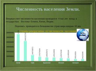 Численность населения Земли. Впервые учет численности населения проводился