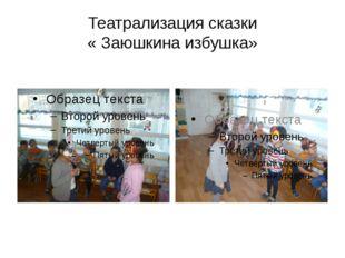 Театрализация сказки « Заюшкина избушка»
