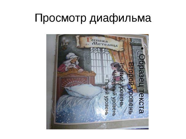 Просмотр диафильма