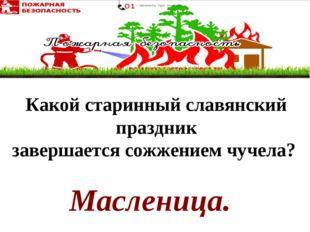 Масленица. Какой старинный славянский праздник завершаетсясожжениемчучела?