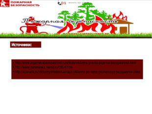http://www.pojarnayabezopasnost.ru/shkola/viktorina-pravila-pojarnoi-bezopas