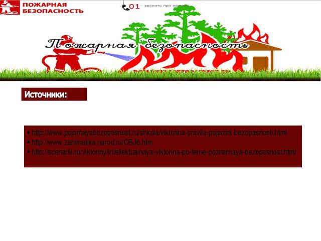 http://www.pojarnayabezopasnost.ru/shkola/viktorina-pravila-pojarnoi-bezopas...