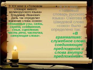 В XIX веке в «Толковом словаре живого великорусского языка» Владимир Иванови