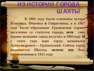 ИЗ ИСТОРИИ ГОРОДА ШАХТЫ В 1805 году были основаны хутора Власовка, Поповка и