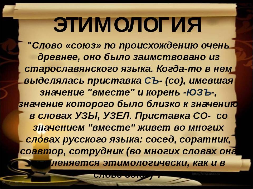 """ЭТИМОЛОГИЯ """"Слово «союз» по происхождению очень древнее, оно было заимствован..."""