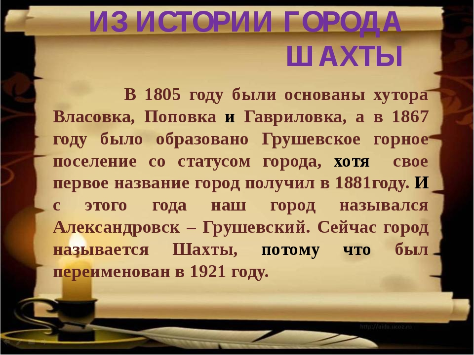 ИЗ ИСТОРИИ ГОРОДА ШАХТЫ В 1805 году были основаны хутора Власовка, Поповка и...