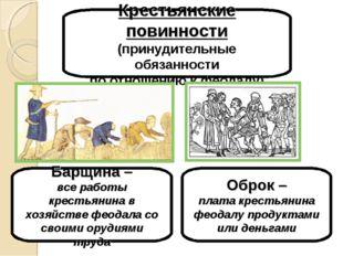 Барщина – все работы крестьянина в хозяйстве феодала со своими орудиями труда