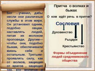 Притча о волках и быках Бог …учинил, дабы несли они различные службы в этом м