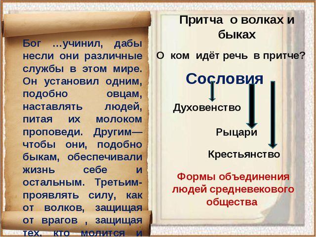Притча о волках и быках Бог …учинил, дабы несли они различные службы в этом м...