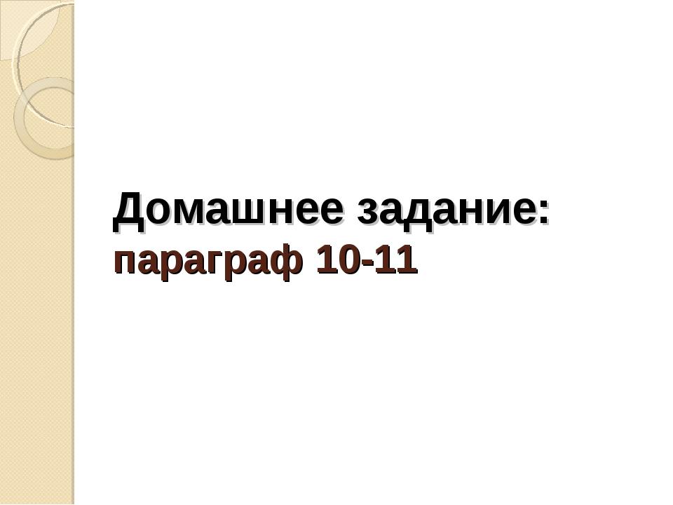 Домашнее задание: параграф 10-11