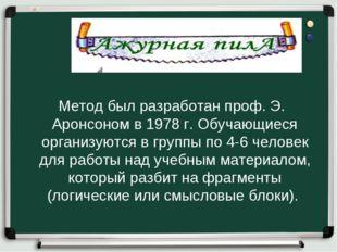 Метод был разработан проф. Э. Аронсоном в 1978 г. Обучающиеся организуются в