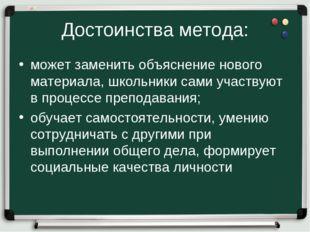 Достоинства метода: может заменить объяснение нового материала, школьники сам