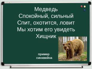 Медведь Спокойный, сильный Спит, охотится, ловит Мы хотим его увидеть Хищник