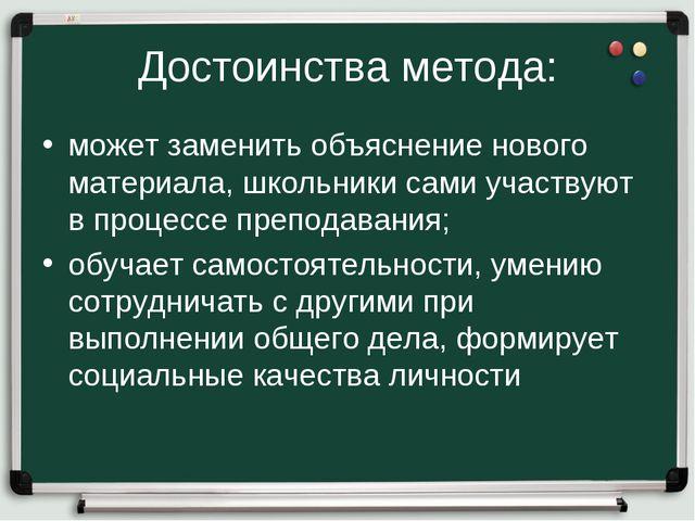 Достоинства метода: может заменить объяснение нового материала, школьники сам...