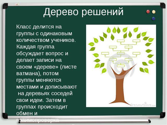 Дерево решений Класс делится на группы с одинаковым количеством учеников. Каж...