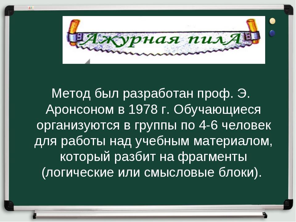 Метод был разработан проф. Э. Аронсоном в 1978 г. Обучающиеся организуются в...